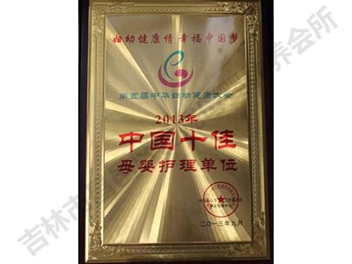 中国十佳母婴护理单位