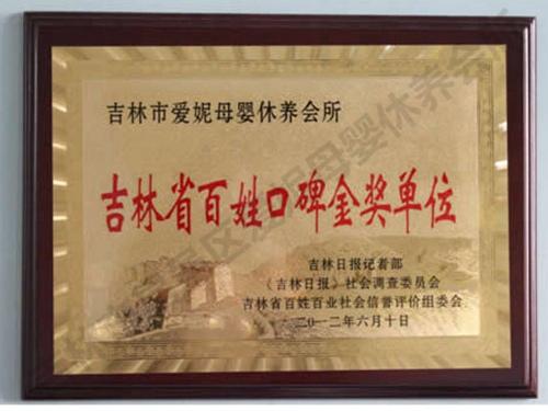 吉林省百姓口碑全奖单位